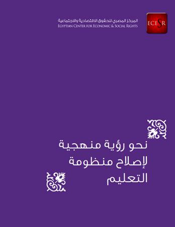 """غلاف دراسة """"نحو رؤية منهجية لإصلاح منظومة التعليم"""""""
