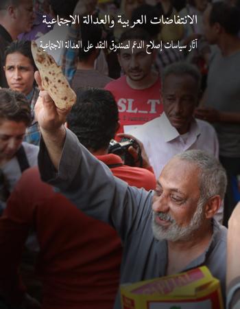 الانتفاضات العربية والعدالة الاجتماعية