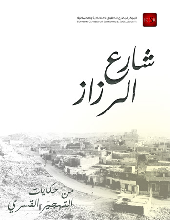 غلاف تقرير شارع الرزاز