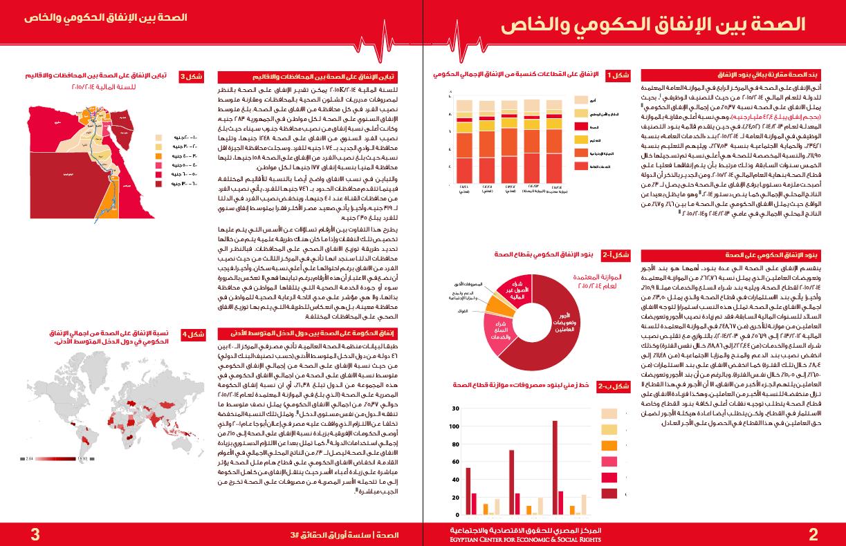 health factsheet page1