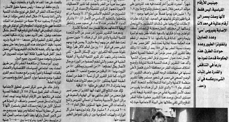 جريدة الوفد بتاريخ 24 سبتمبر 2009