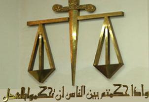 حكم القضاء الإدارى الخاص بالرسوم القضائية