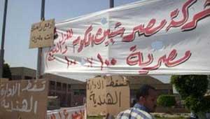 شركة مصر شبين الكوم