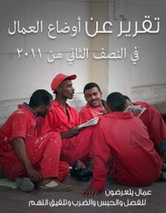تقرير عن أوضاع العمال في النصف الثاني من ٢٠١١