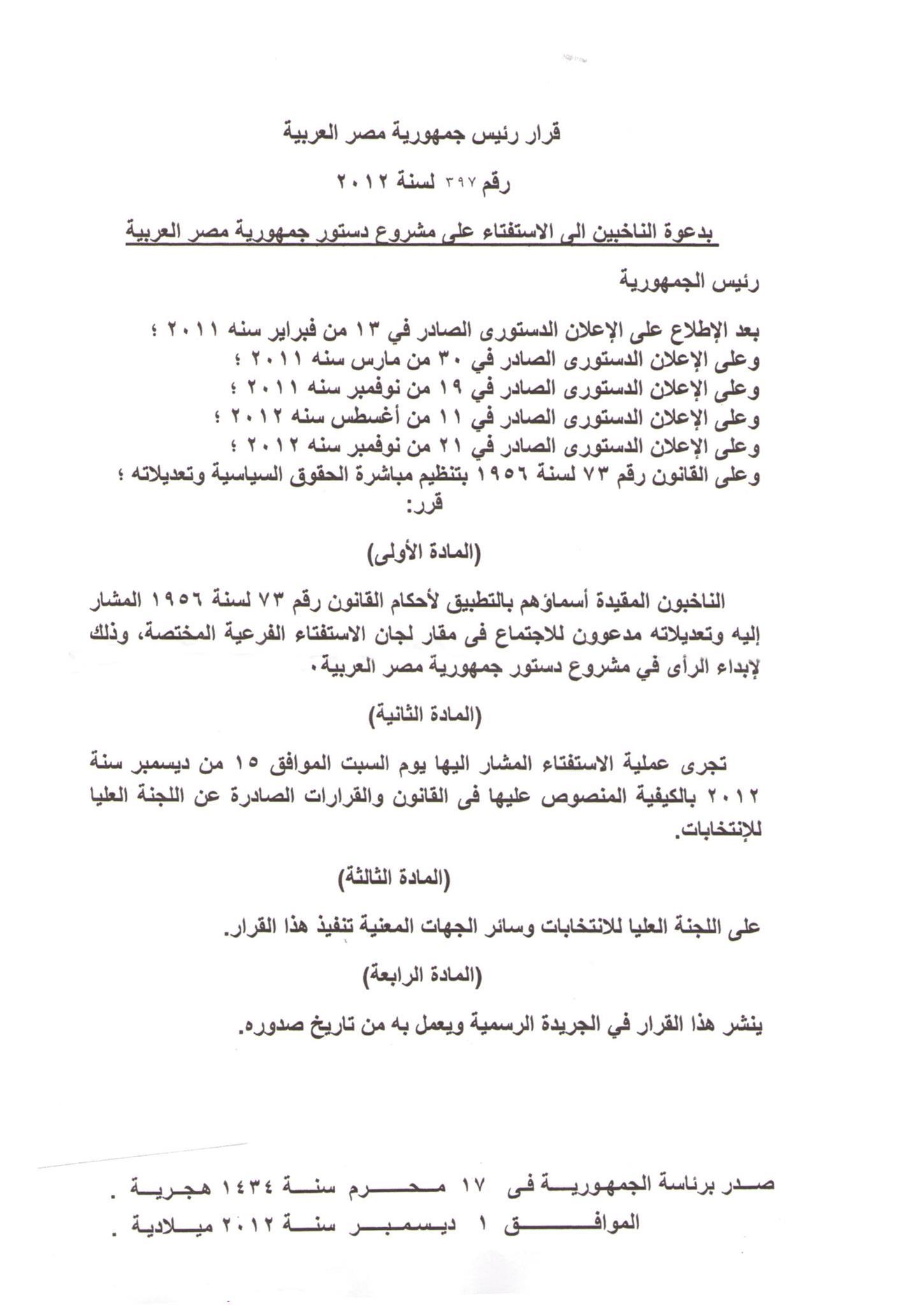 دعوة الناخبين للاستفتاء على الدستور