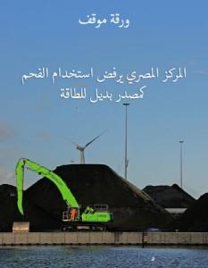 ورقة موقف المركز المصري يرفض استخدام الفحم كمصدر بديل للطاقه