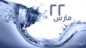 صوره مياه.. 22 مارس اليوم العالمي للمياه