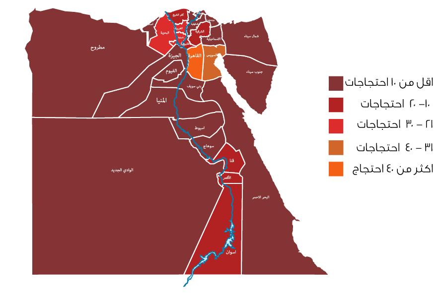 أكثر المحافظات احتجاجا خلال الربع الاول من 2014