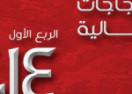 خاص | في عيد العمال..المركز المصري ينشر أول تقارير الربع سنوية لعام 2014 لاحتجاجات العمال