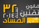 ضد 32.. المركز المصري يطعن رسميا  على دستورية قانون التعاقدات الفاسدة