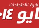 حركة عمالية | نشرة احتجاجات مايو 2014 – نشرة تفاعلية