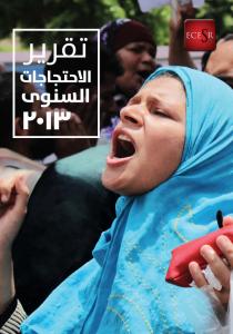 غلاف تقرير الاحتجاجات 2013