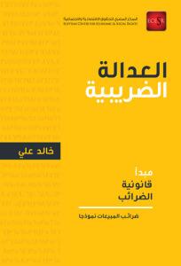 khaled-front
