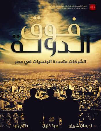 """""""فوق الدولة: الشركات متعددة الجنسيات في مصر"""""""