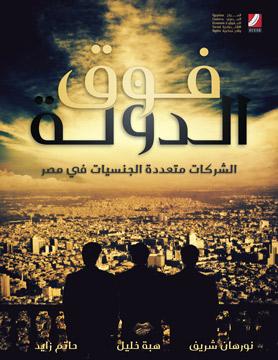 فوق الدولة - الشركات المتعددة الجنسيات فى مصر - غلاف