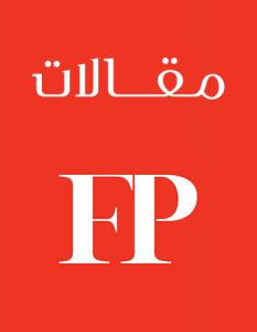 شعار موقع فورين بوليسي