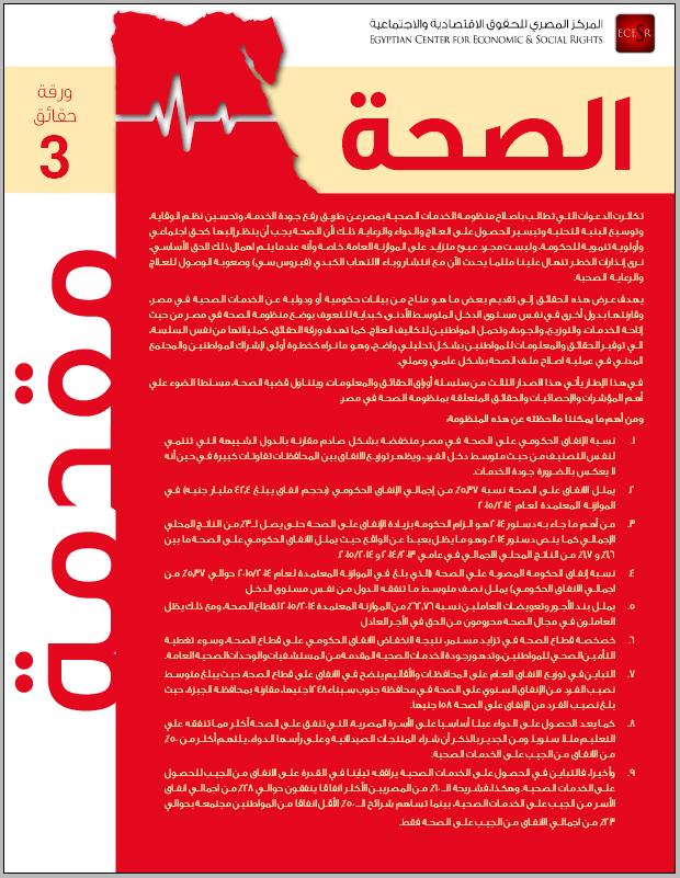 health factsheet cover