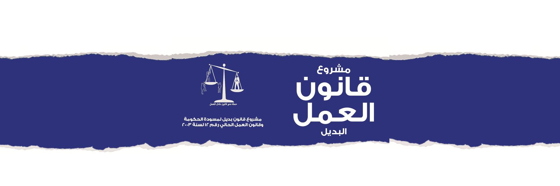 Alt Labour Law