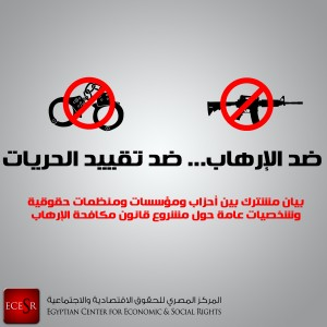ضد الارهاب - ضد تقييد الحريات