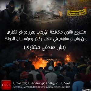 مشروع قانون مكافحة الارهاب