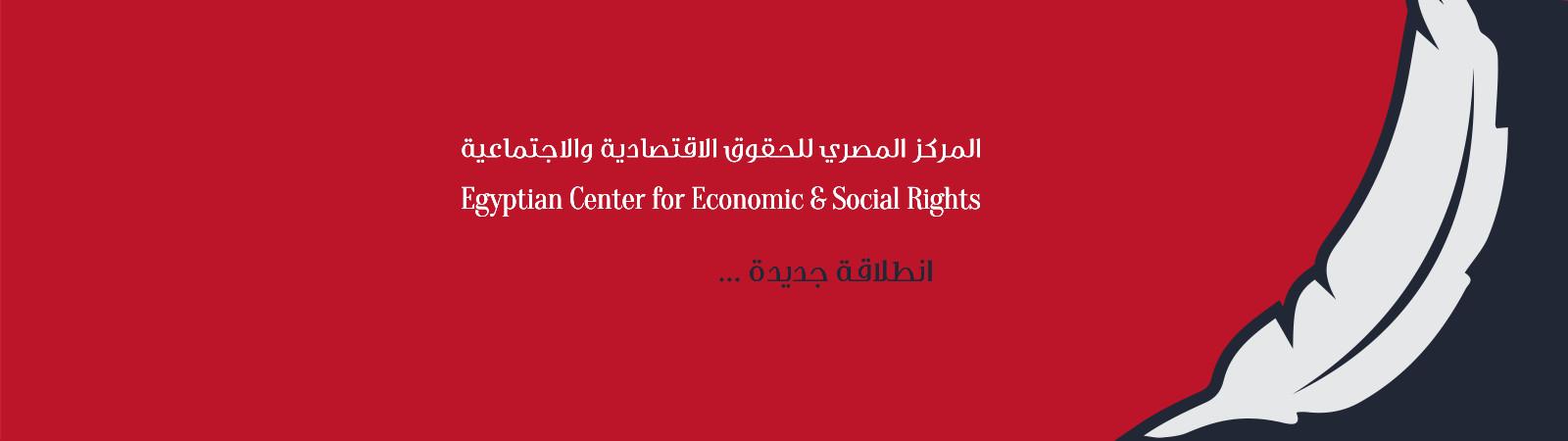 المركز المصرى للحقوق الاقتصادية و الاجتماعية - انطلاقة جديدة