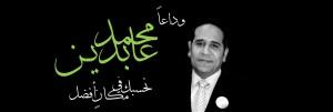 M Abdeen