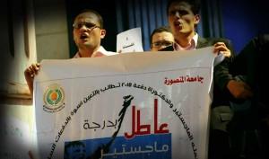 من مظاهرات حملة الماجستير