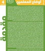 Factsheet-No4---Education---Teachers-Feat