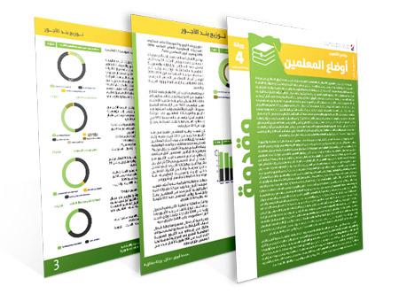 Factsheet-teachers-pages