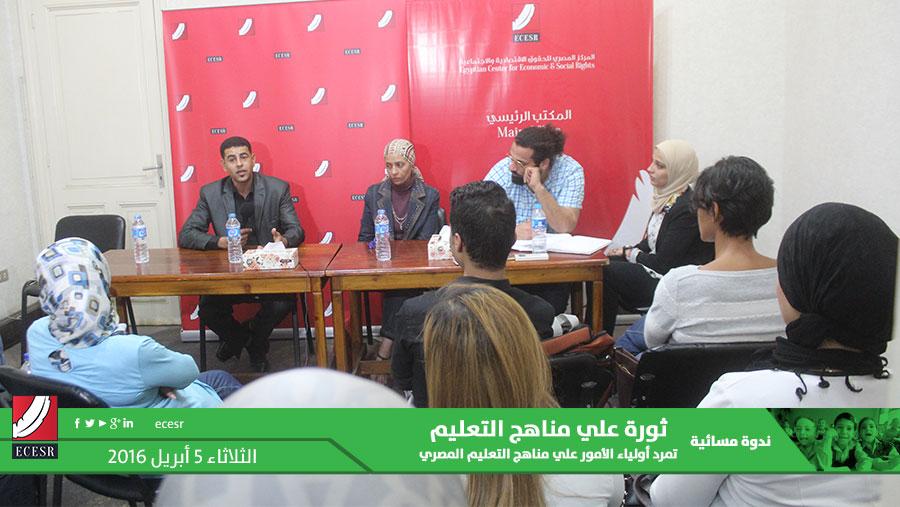 Education-Seminar1