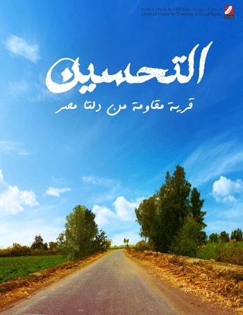 Tahseen-Cover-1