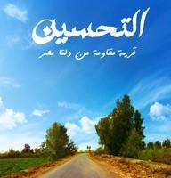 Tahseen-Cover
