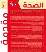 health-factsheet-cover2