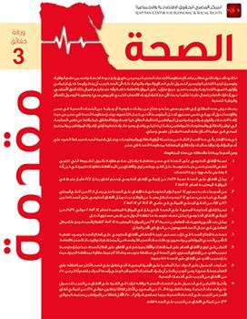 health-factsheet-cover350