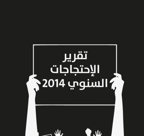 2014-Protests-Cover