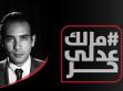 Malek-adly-social-media2