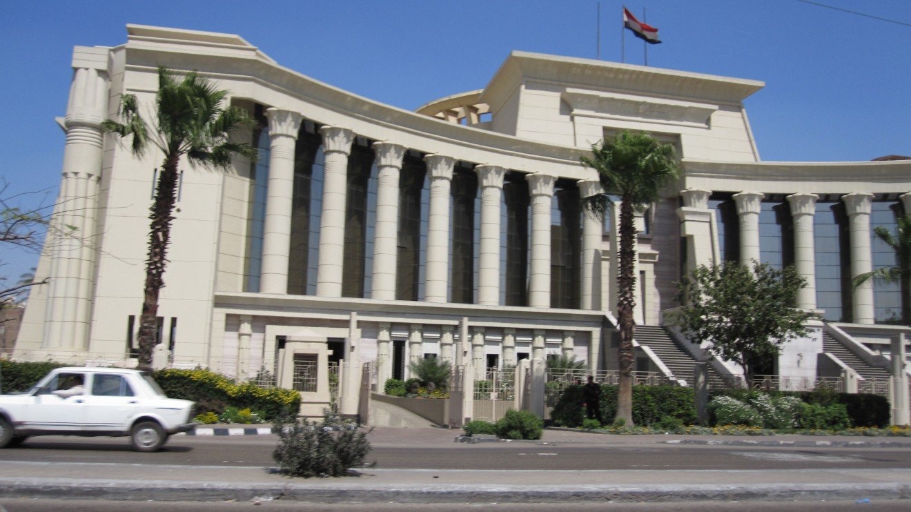 Supreme_Constitutional_Court_of_Egypt