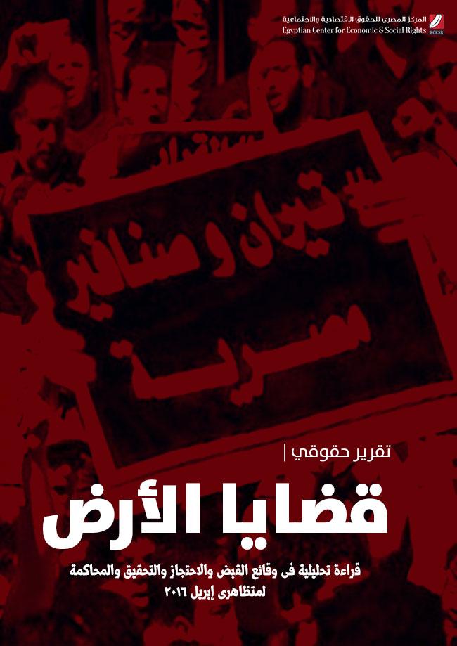الجزء الأول من سلسلة تقارير المركز المصري حول قضايا الأرض