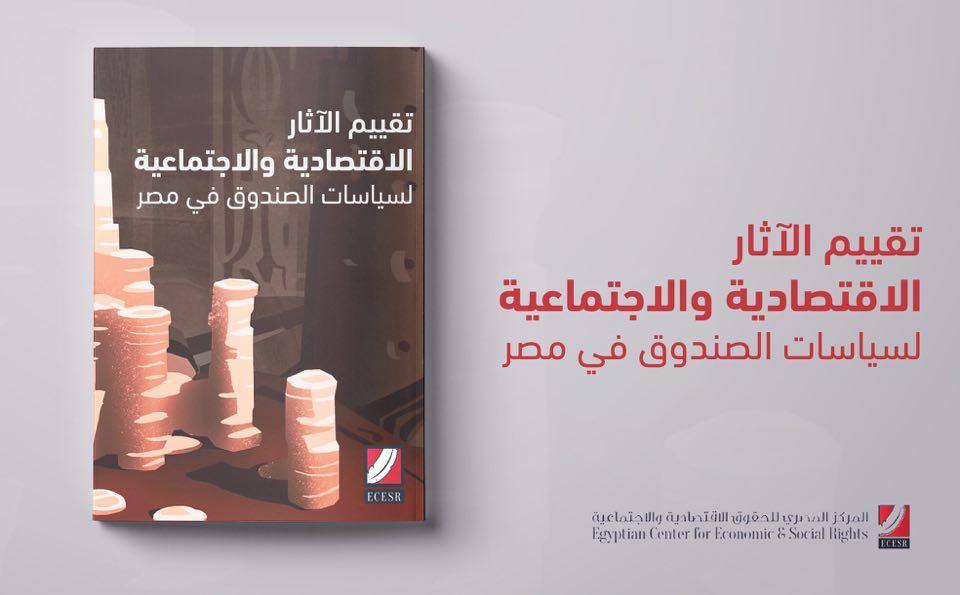 تقييم الآثارالاقتصادية والاجتماعية لسياسات الصندوق في مصر